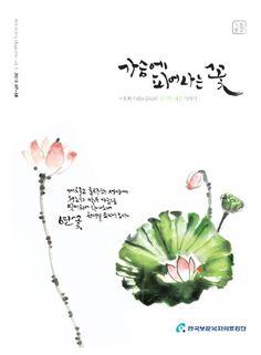 한국보훈복지의료공단 사보 표지_캘리그라피.먹그림(일러스트) : 네이버 블로그