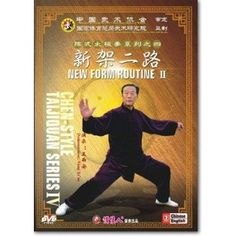 Chen style Taijiquan / New Form Routine II $22