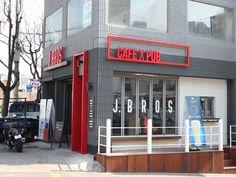 [상도동 예쁜간판사인] 제이브로스(J.Bors ) | 비스퀘어 Pub Design, Signage Design, Facade Design, Store Design, Store Signage, Wayfinding Signage, Cafe Signage, Juice Bar Interior, Architectural Signage