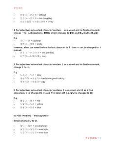 한국어 과목 이 배우다 Korean Language, Learning, Words, Studying, Teaching, Horse, Onderwijs