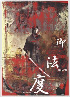 Tadanori Yokoo. Gohatto. 1999