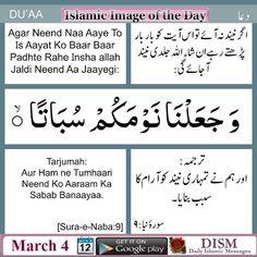 Islamic Image of the day: Agar Neend Naa Aaye To Yeh Aayat Padey Hadith Quotes, Ali Quotes, Muslim Love Quotes, Islamic Love Quotes, Islamic Phrases, Islamic Messages, Islam Hadith, Allah Islam, Sunnah Prayers
