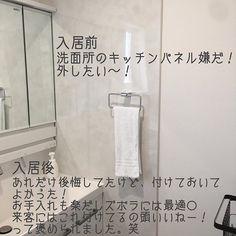 yocha_homeはInstagramを利用しています:「今から2ヶ月半前に「まだ完成前だけど…我が家の後悔ポイント!」というタイトルでpostしました⑅ #yocha_home後悔ポイント…」 Toilet Paper, Towel, Instagram, Toilet Paper Roll