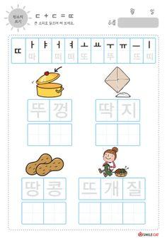 스마일캣 무료 색칠공부 Korean Language Learning, Learning Spanish, Korean Lessons, Language Study, American Sign Language, Learn Korean, Color Studies, Free Prints, Learn French
