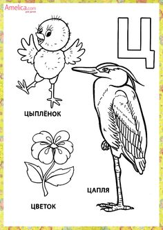 Cyrillic Alphabet, Printable Coloring Pages, Kindergarten, Letters, Education, Russian Alphabet, School, Coloring Pages, Educational Illustrations
