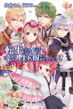 Tensei Shitanode Tsugi Koso wa Shiawasena Jinsei wo Tsukande Misemashou - Novel Updates Manga Couple, Anime Couples Manga, Cute Anime Couples, Manga Art, Manga Anime, Anime Art, Anime Girl Cute, Anime Love, Japanese Novels