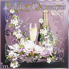 La Multi Ani Gif, Birthday Name, Happy Birthday, Name Day, Erika, Birthdays, Roses, Table Decorations, Happy Brithday