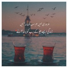 Soul Poetry, Poetry Pic, Poetry Lines, Poetry Feelings, Love Poetry Images, Love Romantic Poetry, Best Urdu Poetry Images, Beautiful Poetry, Urdu Funny Poetry