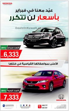Offer on Honda Accord Sedan and Coupe at Alghanim Motors Kuwait | Deals in Kuwait Car Deals, Honda Accord, Cars, Cutaway, Vehicles, Autos, Automobile, Car