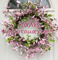 Εικόνες για τον Μάιο Καλώς μας ήρθε ο Μάιος και Καλή Πρωτομαγιά Grapevine Wreath, Grape Vines, Floral Wreath, Wreaths, Decor, Floral Crown, Decoration, Door Wreaths, Vineyard Vines
