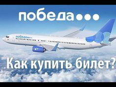 Как купить билет на самолет авиакомпании Победа? | #Пакуемся - заражаем путешествиями!