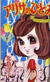 1969 / kitajima Yoko