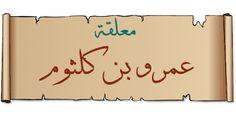 ألا هبي بصحنك فاصبحينا ولا تبقي خمور الأندرينا معلقة عمرو بن كلثوم Arabic Calligraphy