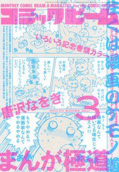 Karasawa Nawoki's Manga Mob. Web Design, Book Design, Cover Design, Design Art, Creative Design, Japanese Pop Art, Japanese Graphic Design, Typography Images, Comic Layout