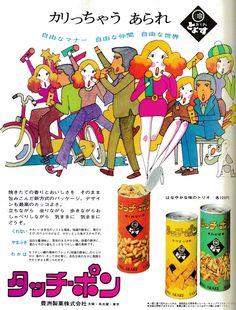 豊洲製菓 タッチ・ポン 広告 1973