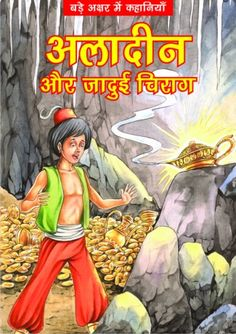 Relive the magical tale of Aladdin, in HINDI!!