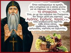 Photo Orthodox Christianity, Faith, Movie Posters, Greek, Quotes, Quotations, Film Poster, Loyalty, Greece