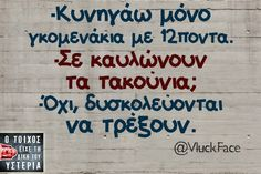 pizza is here! Greek Memes, Funny Greek Quotes, Funny Picture Quotes, Jokes Quotes, Sarcastic Quotes, Humorous Quotes, Funny Statuses, Clever Quotes, Try Not To Laugh