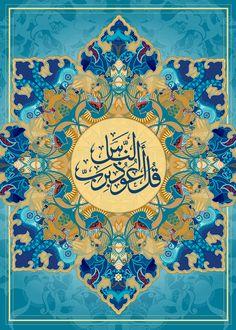 Art title: Mehndi on Behance Arabic Calligraphy Art, Beautiful Calligraphy, Arabic Art, Islamic Art Pattern, Pattern Art, La Ilaha Illallah, Islamic Paintings, Religion, Turkish Art