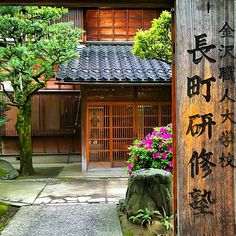 Doorway in the Samurai Quarter - Kanazawa, Japan.