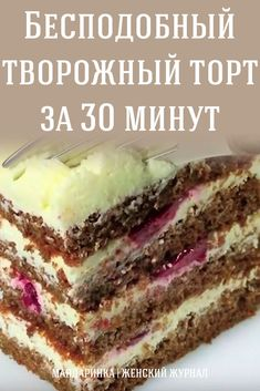 # food # cooking # recipes # cooking # like, Desserts, # cooking # recipes to cook. Pastry Recipes, Baking Recipes, Cake Recipes, Dessert Recipes, Ukrainian Recipes, Russian Recipes, Cooking Bread, Sweet Pastries, Mini Desserts