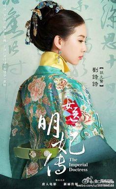 The Imperial Doctress 《女医·明妃传》 Liu Shi Shi, The Ming Dynasty - 明朝 (1368 - 1644)