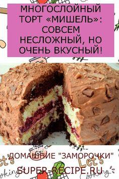 Торт очень богатый на вкус и очень красивый в разрезе.