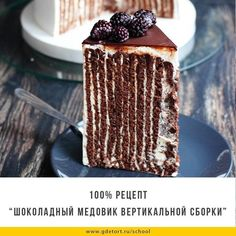 Honey Cake, Cake Fillings, Chocolate Hearts, Frosting Recipes, Cakes And More, Tiramisu, Great Recipes, Bakery, Food And Drink