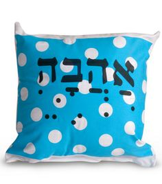 Ahava Love Cushion - Blue
