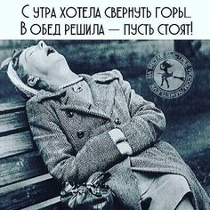 Stupid Memes, Funny Jokes, Smart Humor, Russian Jokes, Funny Anecdotes, Basketball Quotes, Funny Phrases, Different Quotes, Inspirational Phrases