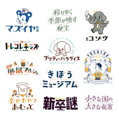 Cute Typography, Typography Design, Logo Branding, Branding Design, Word Design, Japanese Design, Character Design, Words, Summary