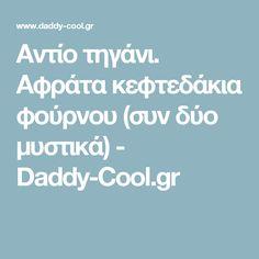 Αντίο τηγάνι. Αφράτα κεφτεδάκια φούρνου (συν δύο μυστικά) - Daddy-Cool.gr