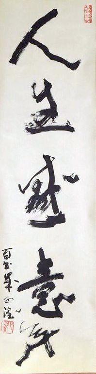 Seibo Kitamura 北村西望 (1884-1987), 人生感意気.