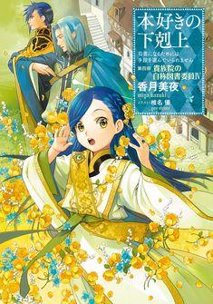 Anime Chibi, Manga Anime, Otaku, Fanart, Manga Cute, Manhwa Manga, Slayer Anime, Anime Artwork, Light Novel
