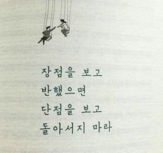 Good Vibes Quotes, Wise Quotes, Famous Quotes, Words Quotes, Inspirational Quotes, Sayings, Butterflies In My Stomach, Korean Quotes, Korean Language