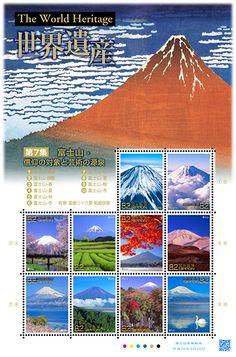 特殊切手「世界遺産シリーズ〈第7集〉『富士山-信仰の対象と芸術の源泉』」の発行 - 日本郵便