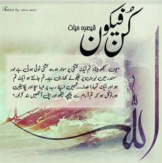 Aik tum ho aur tumhara khuda h bs . Sufi Quotes, Allah Quotes, Quran Quotes, Poetry Quotes, Urdu Poetry, Qoutes, Iqbal Poetry, Quotations, Muslim Love Quotes