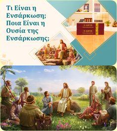 #Ο_Παντοδύναμος-Θεός λέει: «Η έννοια της ενσάρκωσης είναι πως ο Θεός εμφανίζεται με σάρκα και έρχεται να εργαστεί με μορφή σάρκας μεταξύ των ανθρώπων που δημιούργησε. Έτσι, για να ενσαρκωθεί ο Θεός, πρέπει πρώτα να αποκτήσει σάρκα, σάρκα με κανονική ανθρώπινη φύση· αυτή είναι η πιο βασική… God, Movies, Movie Posters, Dios, Films, Film Poster, Cinema, Allah, Movie