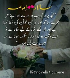 naturally every religious girl feeling shy after reading these things post it does not mean her niyat is not saf for someone who she dnt see even and forget it all Allah Quotes, Urdu Quotes, Quotes From Novels, Best Novels, Urdu Novels, Secret Love, Heartfelt Quotes, Islam Quran, Love And Respect