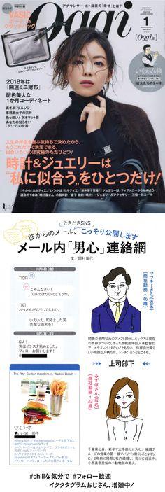 Oggi 20178 January :illustration by akiko hiramatsu