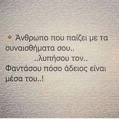 Pote Mood Quotes, Poetry Quotes, Life Quotes, Quotes Quotes, Unique Quotes, Smart Quotes, Baddie Quotes, Greek Quotes, True Words