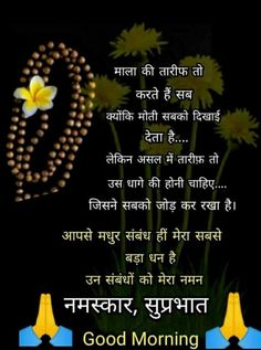 Morning Images, Hindi Quotes, Good Morning, Buen Dia, Bonjour, Good Morning Wishes