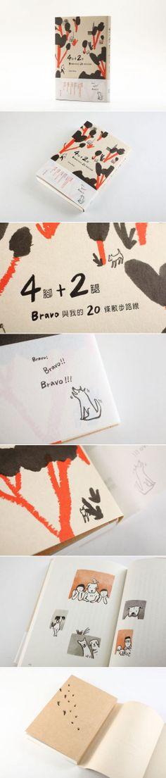 《4腳+2腿:Bravo與我的20條散步路線》Gayle Wang | 薛慧瑩, 2013