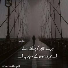 """523 Likes, 3 Comments - Urdu Poetry (@aalam_e_takhaiyull) on Instagram: """"Aa...Khushbu Laga k 😂 (Mere zahir Ko Parakhne Walay, Aa....Meri Soch K Mayaar Pe Aa)"""""""
