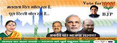 Pursue one great decisive aim with force and determination. दिल्ली में स्वच्छ, मजबूत और स्थिर सरकार के लिए भारतीय जनता पार्टी को वोट दें। पटेल नगर विधानसभा क्षेत्र से भाजपा उम्मीदवार - #KrishnaTirath
