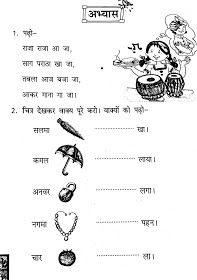 Hindi Grammar Work Sheet Collection for Classes 5,6, 7 & 8: Matra Work Sheets for Classes 3, 4, 5 and 6 With SOLUTIONS/ANSWERS Consonant Blends Worksheets, Lkg Worksheets, Worksheets For Class 1, Hindi Worksheets, English Worksheets For Kids, Grammar Worksheets, Preschool Worksheets, Hindi Language Learning, Sms Language