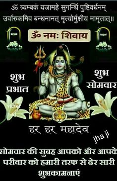 Good morning, have a great day. Morning Greetings Quotes, Morning Quotes, Good Morning Happy Monday, Om Namah Shivay, Shiva Tattoo, Shiva Wallpaper, Good Morning Wallpaper, Morning Prayers, God Pictures