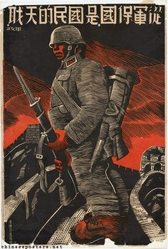 1937 Kuomintang Army Recruitment Poster - pin by Paolo Marzioli Chinese Propaganda Posters, Chinese Posters, Ww2 Posters, Propaganda Art, Military Art, Military History, Joining The Army, World History, World War Two