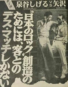 Rock N Roll, Pop Culture, Nostalgia, Cinema, Japanese, Graphic Design, Shit Happens, History, Film
