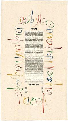 Hebrew calligraphy by Izzy Pludwinski.
